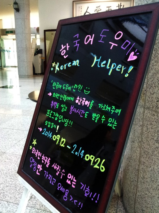 The Global Loune in Shalom Hall is looking for volunteers to help international students with their Korean.