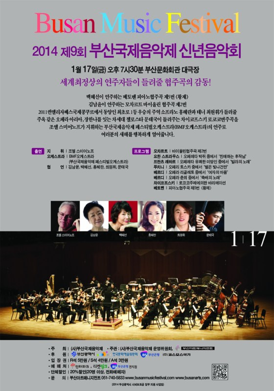 German School of Music Weimar viola professor Erwan Richard will perform at the 9th Busan Music Festival, 17-25 January 2014.