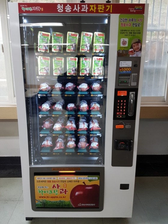 An apple vending machine appeared in the cafeteria this Spring. Photo: Dong Sun Choi