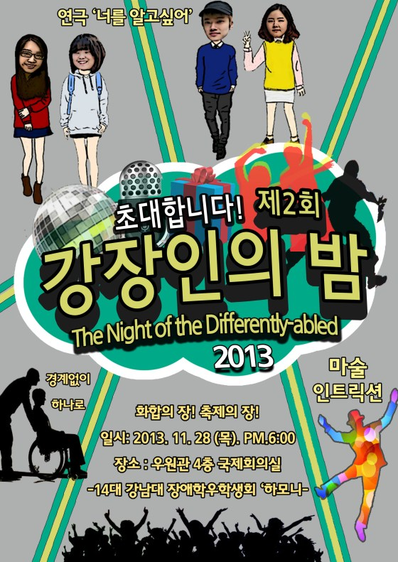 Kangnam University's Night of the Differently-abled 28 Nov 2013