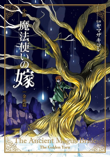 The Golden Yarn (Japan Cover)