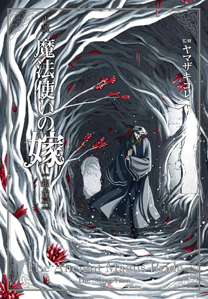 The Silver Yarn (Japan Cover)