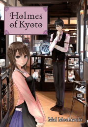 Holmes of Kyoto Cover