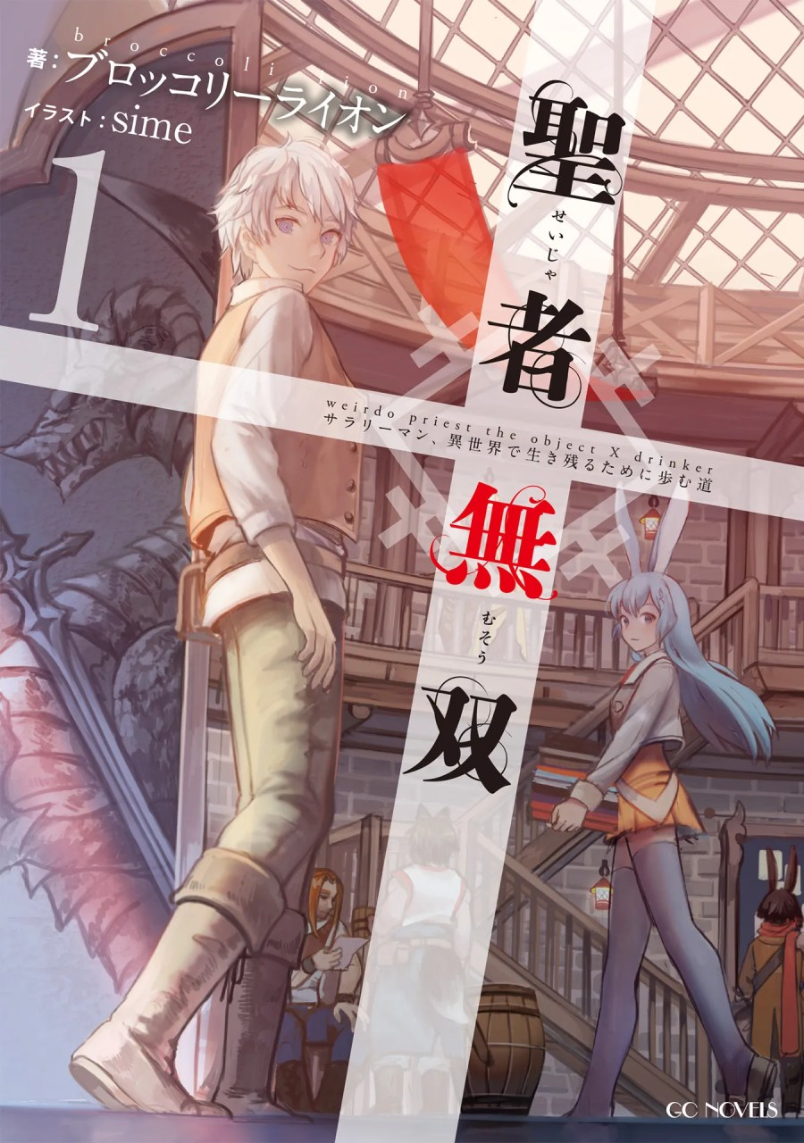 The Great Cleric: White-Collar Survival in Another World Japanese Cover
