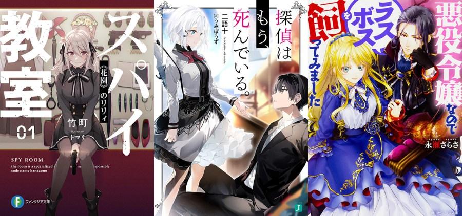 Yen Press Licenses 3 New Light Novel Series banner image