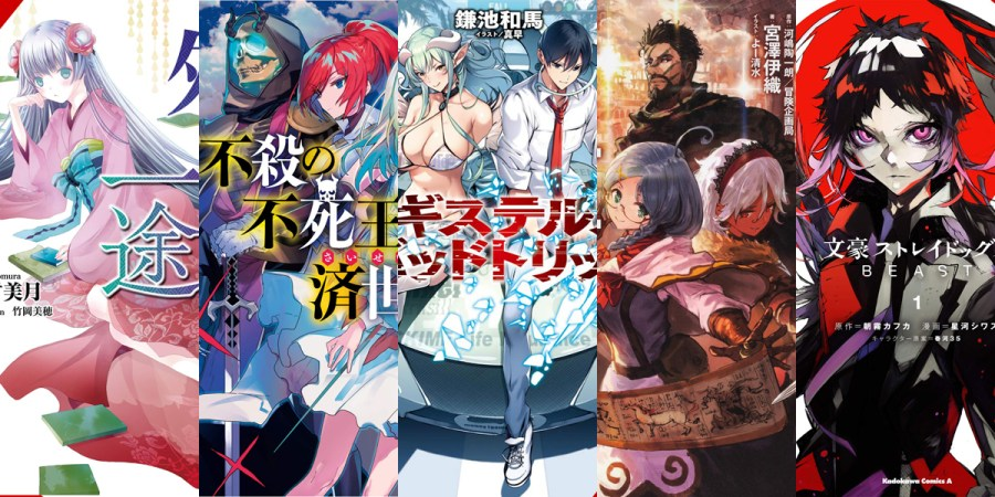 Yen Press Licenses 5 New Titles for Future Release