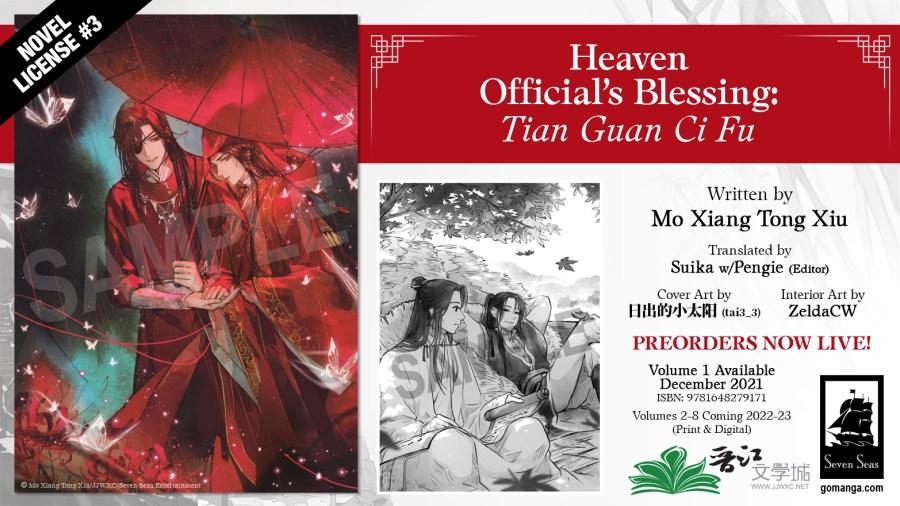 Heaven Official's Blessing Tian Guan Ci Fu announcement image