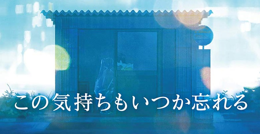 I Will Forget This Feeling Someday Banner Image
