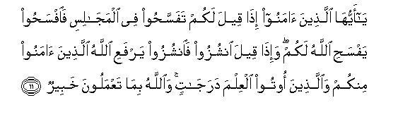 Al-Mujadalah, 58:11