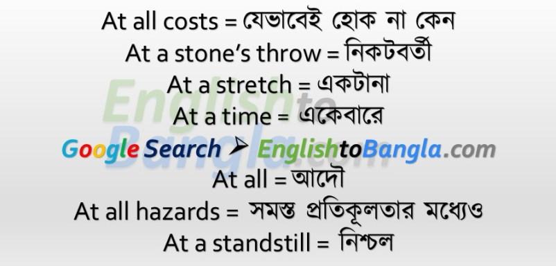 Idioms & Phrases Lesson 17