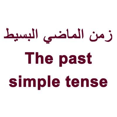 زمن الماضي البسيط في اللغة الانجليزية