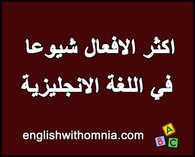 أكثر الأفعال شيوعا في اللغة الانجليزية وتصريفاتها