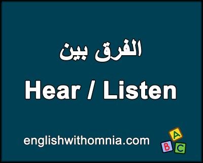 الفرق بين Listen و Hear