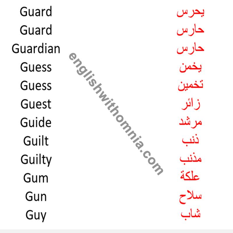 كلمات انجليزي مترجمة