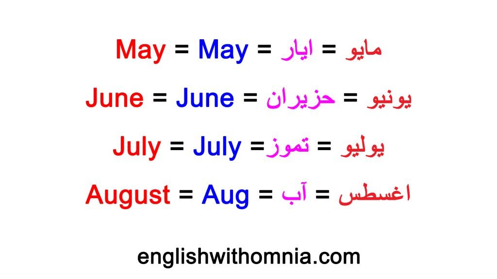 الشهور بالانجليزي مع جمل انجليزية مترجمة على الاشهر بالانجليزي تعلم الانجليزية