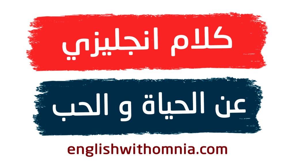 كلام انجليزي مترجم