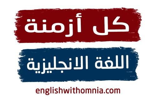 كل ازمنة اللغة الانجليزية