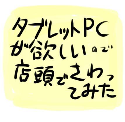 お絵かき用タブレットPC、どれを買う?