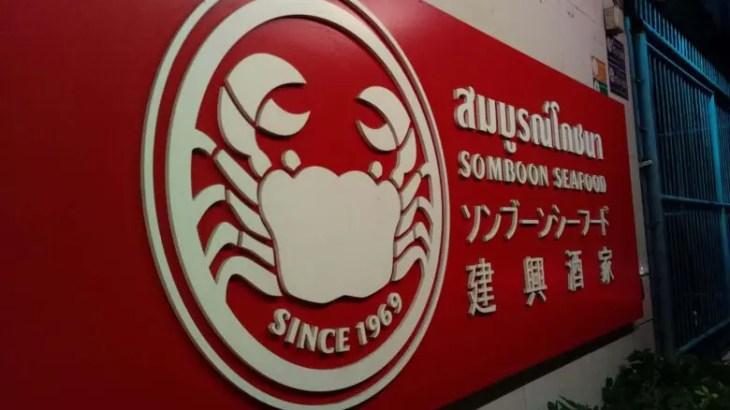 【バンコク】今更だけど「ソンブーンシーフードレストラン」老舗の実力再確認。元祖プーパッポンカリー。