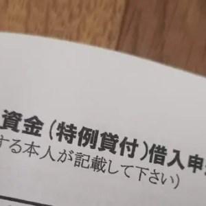 「コロナ緊急融資」相談に行ってきました!驚きの10万円即決融資!【新型コロナウイルス感染症を踏まえた緊急特例小口貸し付けと総合支援資金】