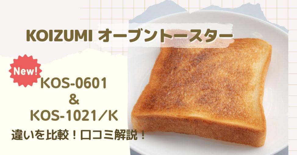 KOIZUMオーブントースターKOS-0601 口コミ比較