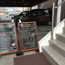 オーガニックレストラン「ビオ・ハーヴェスト水戸本店」