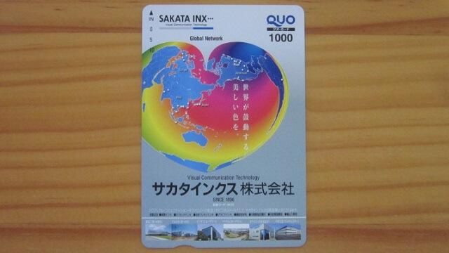 サカタインクスの株主優待「QUOカード」