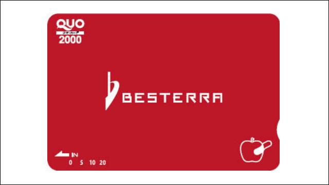 「ベステラ1433」の株主優待「クオカード」