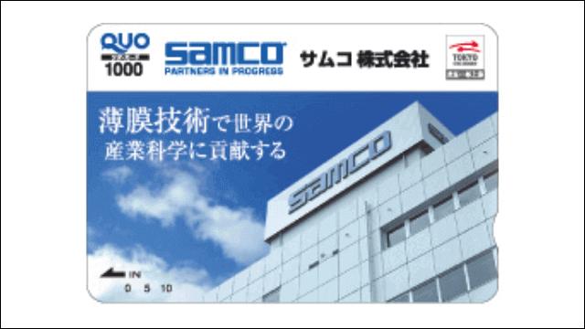 「6387サムコ」の株主優待「クオカード」