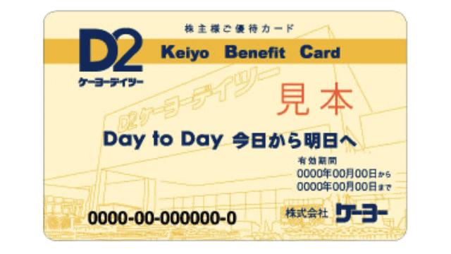 ケーヨーの株主優待「株主様ご優待カード」