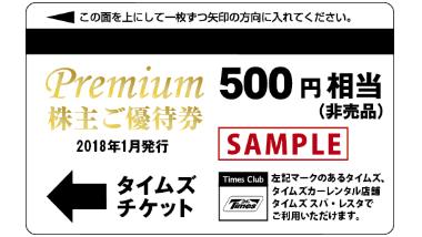 4666パーク24の株主優待「タイムズチケット」