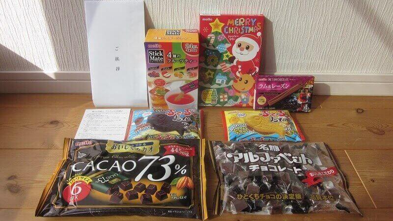 「2207名糖産業」の株主優待「お菓子の詰合せ」全品