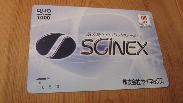 サイネックスの株主優待「QUOカード」