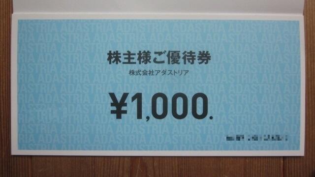 アダストリアの「株主様ご優待券」