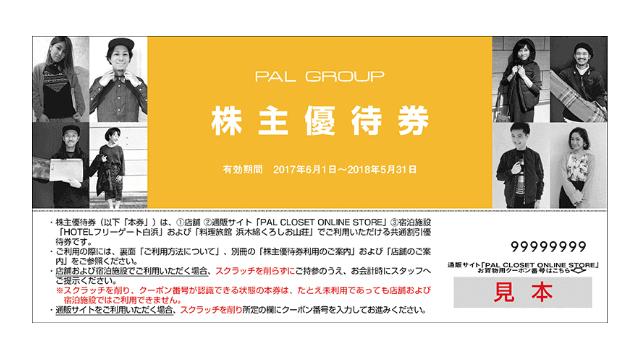 パルグループ「株主優待券」