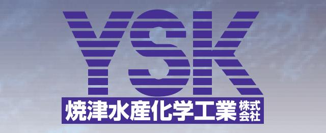 焼津水産化学工業-会社ロゴ