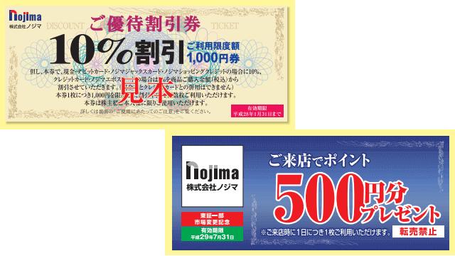 ノジマの株主優待「優待割引券」と「来店ポイント券」