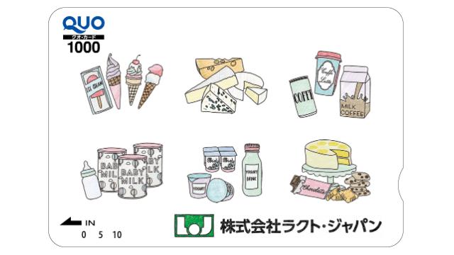 ラクトジャパンの株主優待「QUOカード」