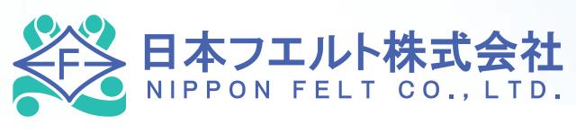 日本フエルト-会社ロゴ