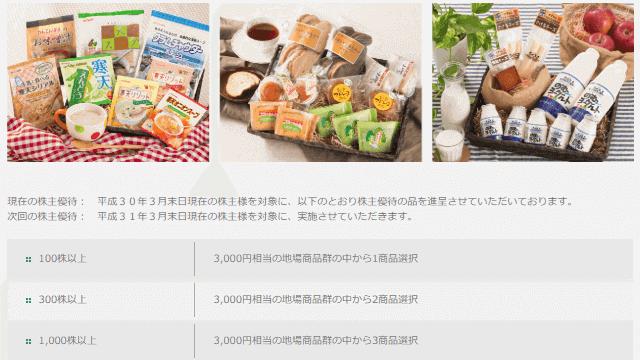 ヤマウラの株主優待「地場商品」