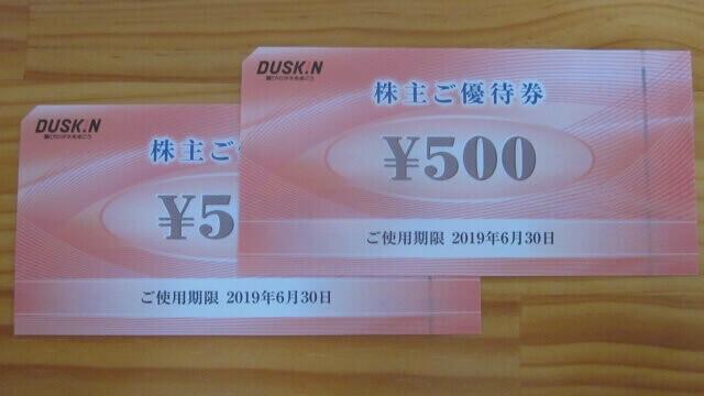 ダスキン(4665)の株主優待「優待券」
