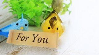 2羽の小鳥と「FOR YOU」