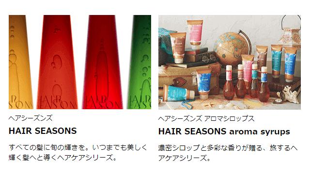 日華化学の株主優待品イメージ