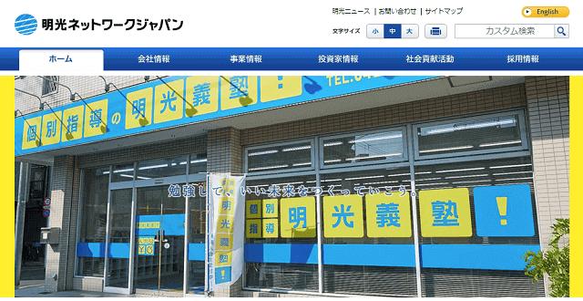 明光ネットワークジャパン-TOP