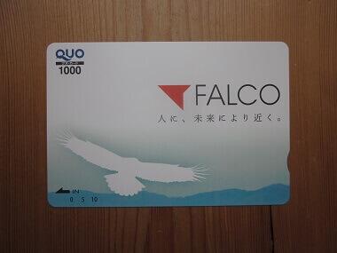 「4671」ファルコの株主優待「クオカード」2