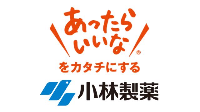 小林製薬-ロゴ