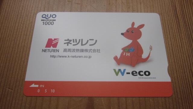 高周波熱錬の株主優待「QUOカード」