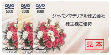 6055ジャパンマテリアル-クオカード見本