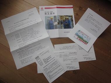 「6339新東工業」の株主優待到着時の書類