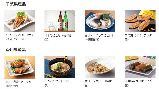 マブチモーターの株主優待「千葉・香川の県産品」